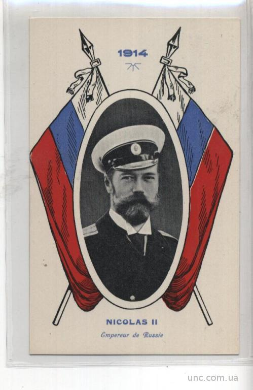 ИМПЕРАТОР НИКОЛАЙ 2  И ФЛАГ  1914