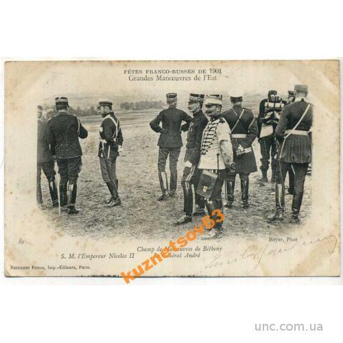 ИМПЕРАТОР НИКОЛАЙ II. 1901