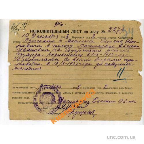 ИСПОЛНИТЕЛЬНЫЙ ЛИСТ ПО ДЕЛУ СУД 1938 СЕВАСТОПОЛЬ.