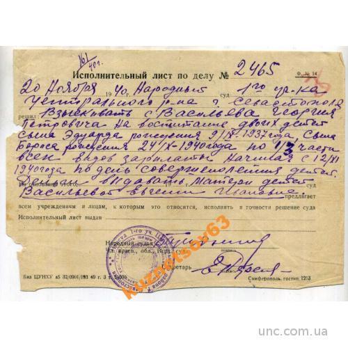 ИСПОЛНИТЕЛЬНЫЙ ЛИСТ ПО ДЕЛУ. СУД. 1940 Г.