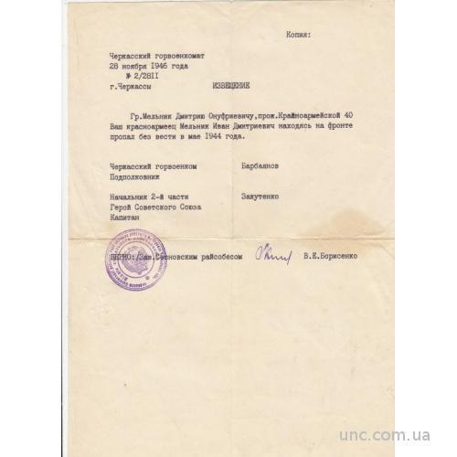 ИЗВЕЩЕНИЕ ПРОПАЛ БЕЗ ВЕСТИ. ЧЕРКАССЫ. 1946