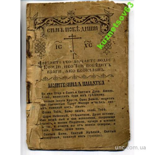 КАЛЕНДАРЬ 1915