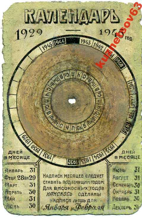 КАЛЕНДАРЬ 1929-45. МЕТАЛЛИЧЕСКИЙ.