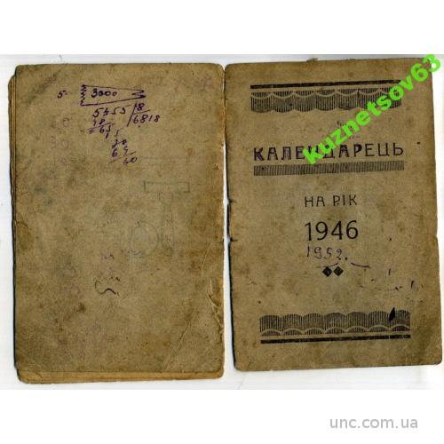 КАЛЕНДАРЬ 1946