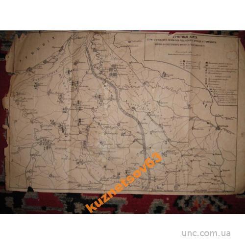 КАРТА. РУССКО-ЯПОНСКАЯ.  ТУРЕЦКИХ ВОЙСК. 1877