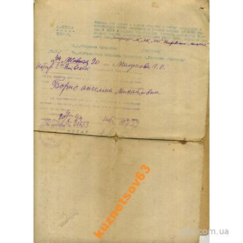 КИЕВ. СТАРШИЙ НОТАРИУС. 1944 Г.
