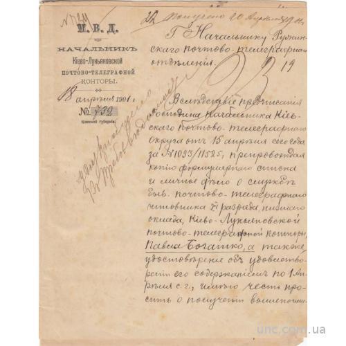 КИЕВО-ЛУКЬЯНОВСКАЯ ПОЧТОВО-ТЕЛЕГРАФНЫЙ КОНТОРА МВД 1901