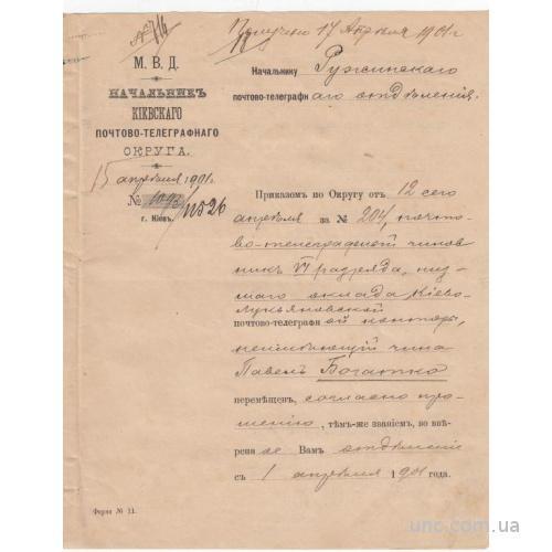 КИЕВСКИЙ ПОЧТОВО-ТЕЛЕГРАФНЫЙ ОКРУГ МВД 1901