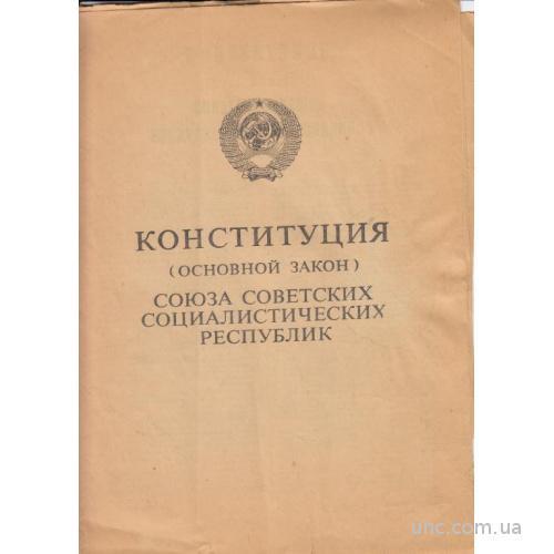 КОНСТИТУЦИЯ ОСНОВНОЙ ЗАКОН. КИЕВ.