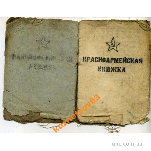 КРАСНОАРМЕЙСКАЯ КНИЖКА. 1943