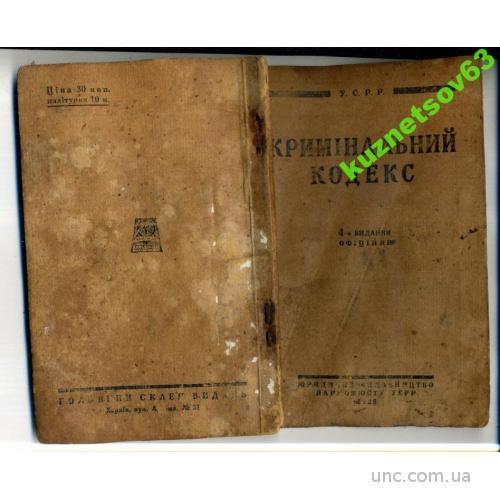 КРИМИНАЛЬНЫЙ КОДЕКС. УКРАИНА. ХАРЬКОВ 1928