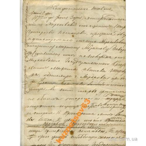 КУПЧАЯ 1842