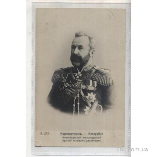 КУРОПАТКИН Команд. Манужурской Армией генерал-адют