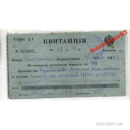 КВИТАНЦИЯ. КАЗНАЧЕЙСТВО. 1923 БАНК