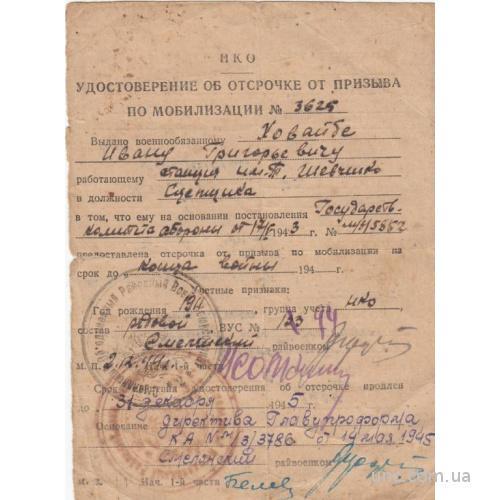 КВИТАНЦИЯ НА ПОСТАВКУ ГОСУДАРСТВУ КАРТОФЕЛЯ. 1952