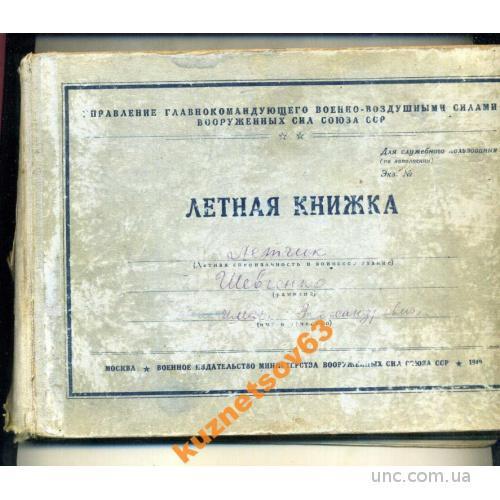 ЛЕТНАЯ КНИЖКА 1949. САМОЛЕТ.