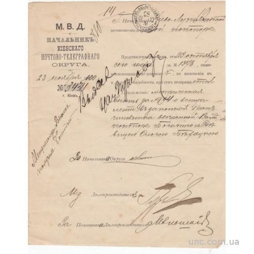 М.В.Д. КИЕВСКАЯ ПОЧТОВО ТЕЛЕГРАФНАЯ КОНТОРА. 1900