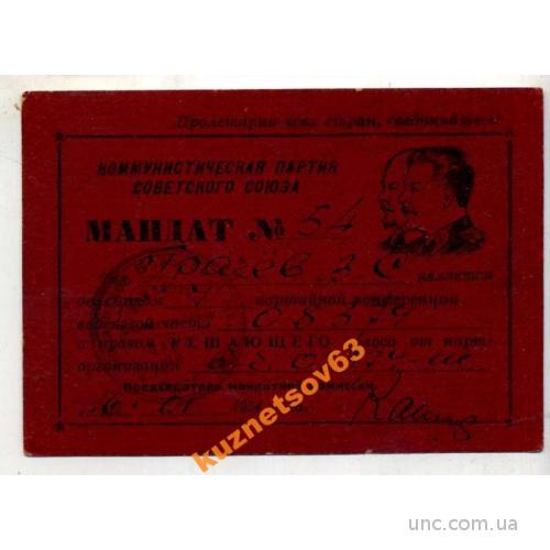 МАНДАТ. ПАРТИЙНАЯ КОНФЕРЕНЦИЯ.  1954