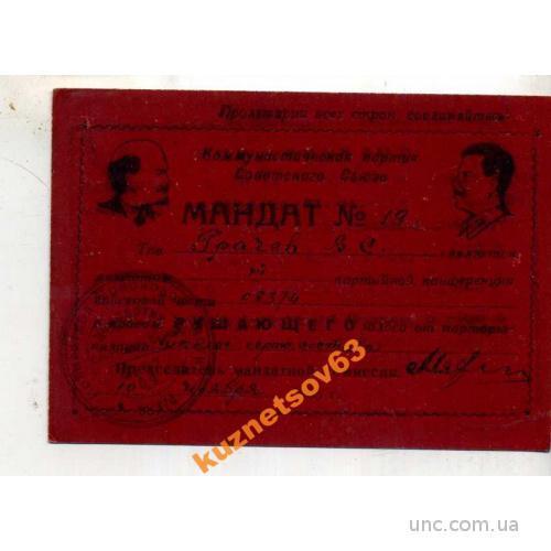 МАНДАТ. ПАРТИЙНАЯ КОНФЕРЕНЦИЯ. 1955 РЕШАЮЩИЙ ГОЛОС