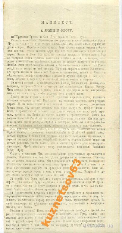 МАНИФЕСТ К АРМИИ И ФЛОТУ. 1906 СОЦИЛ-ДЕМОКРАТЫ.