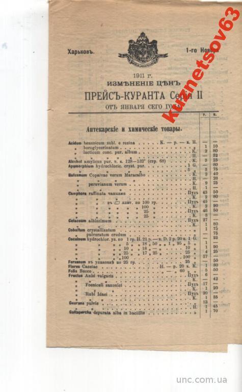 МЕДЕЦИНА ПРЕЙСЪ-КУРАНТ ИЗМЕНЕНИЕ ЦЕН