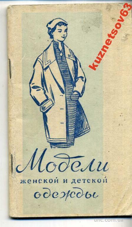 МОДЕЛИ ЖЕНСКОЙ И ДЕТСКОЙ ОДЕЖДЫ 1957