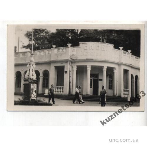 МОРШИН.  БЮВЕТ МИНЕРАЛЬНЫХ ВОД.  1958