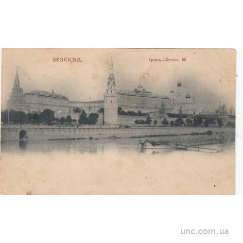 МОСКВА. КРЕМЛЬ №86