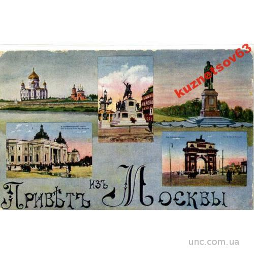 МОСКВА. ПРИВЕТ. СУВЕНИТКА 5 ВИДОВ