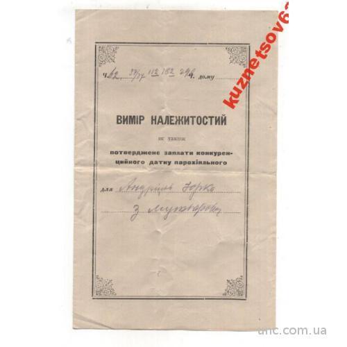 НАЛОГОВАЯ ДЕКЛАРАЦИЯ 1937 ГОДА