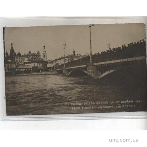 Наводнение в Москве в апреле 1908 г.Москворецкий