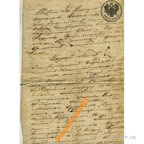 НОТАРИУС. СИМФЕРОПОЛЬ. 1834 Г.