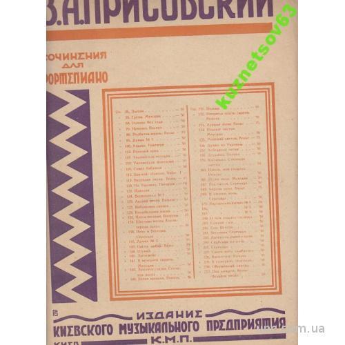 НОТЫ ПРИСОВСКИЙ РИСУНОК АБСТАКЦИОНИСТА Г.Б КИЕВ