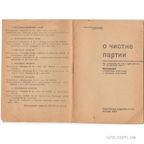 О ЧИСТКЕ ПАРТИИ. 1933