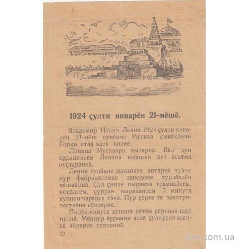 О ЛЕНИНЕ 1924 НА ТАТАРСКОМ.