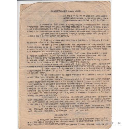 ОБВИНИТЕЛЬНОЕ ЗАКЛЮЧЕНИЕ. СУД. ТЮРЬМА ЗА СПЕКУЛЯЦИЮ. 1948