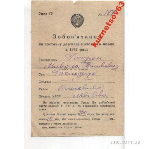 ОБЯЗАТЕЛЬСТВО НА ПОСТАВКУ МОЛОКА И ШЕРСТИ  1947