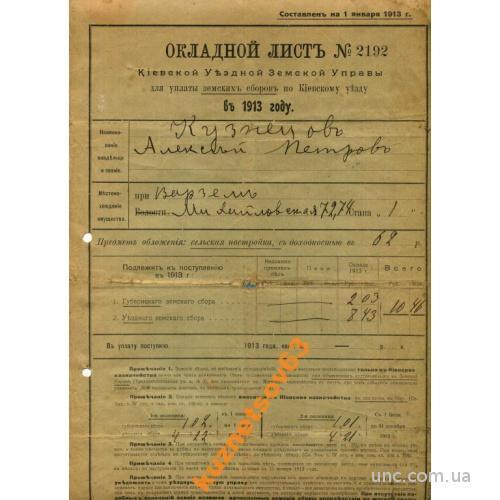 ОКЛАДНОЙ ЛИСТ. ЗЕМСКАЯ УПРАВА. 1913 НАЛОГОВАЯ