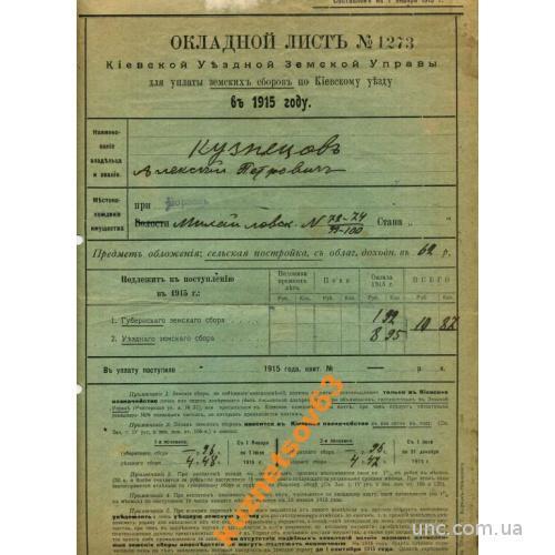 ОКЛАДНОЙ ЛИСТ. ЗЕМСКАЯ УПРАВА. 1915 НАЛОГОВАЯ