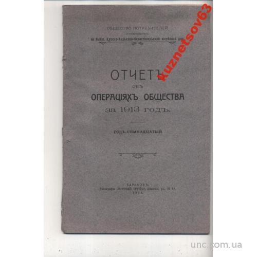 ОТЧЕТ ОБ ОПЕРАЦИЯХ ОБЩЕСТВА ЗА 1913 ХАРЬКОВ Ж.Д.