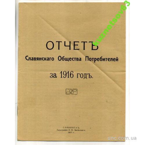 ОТЧЕТ СЛАВЯНСКОГО ОБЩЕСТВА ЗА 1916