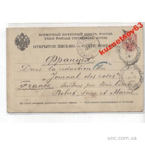 Почтовая карточка ОТКРЫТОЕ ПИСЬМО.  РАННЕЕ