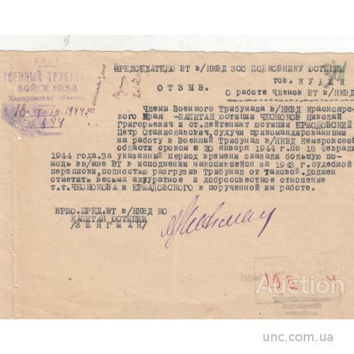 ОТЗЫВ ПОЛКОВНИКУ ЮСТИЦИИ О РАБОТЕ НКВД 1944