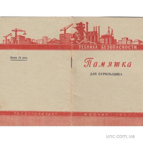 ПАМЯТКА ДЛЯ БУРИЛЬЩИКА. ТЕХНИКА БЕЗОПАСНОСТИ. МОСКВА 1957