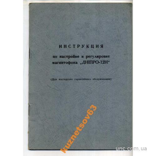 Паспорт магнитофон ДНЕПРО - 12 Н  ИНСТРУКЦИЯ.