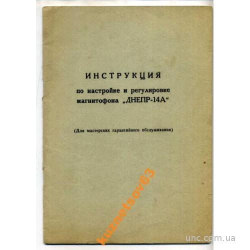 Паспорт магнитофон ДНЕПРО - 14 А ИНСТРУКЦИЯ.