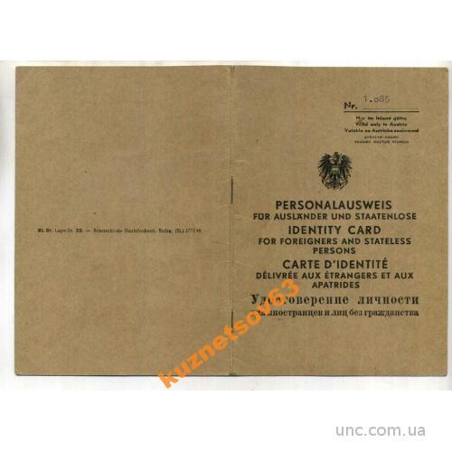 ПАСПОРТ УДОСТОВЕРЕНИЕ ЛИЧНОСТИ ДЛЯ ИНОСТРАНЦЕВ1947