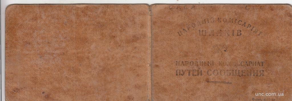 ПЕРСОНАЛЬНОЕ УДОСТОВЕРЕНИЕ ЛИЧНОСТИ. Ж.Д.  1934