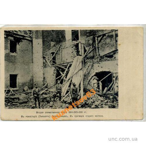ПЕТРОГРАД. ВОЙНА 1914, МОНАСТЫРЬ. РАЗРУХА.