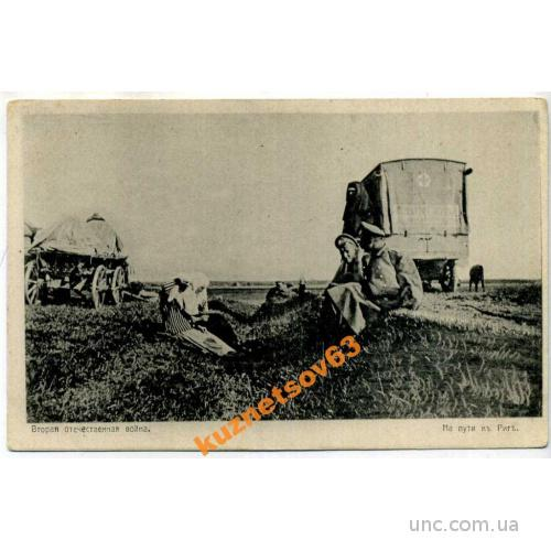 ПЕТРОГРАД. ВОЙНА 1914 НА ПУТИ К РИГЕ КРАСНЫЙ КРЕСТ